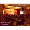 杭州会议布置杭州会议背景搭建舞台搭建会场布置