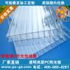 供应PC阳光板