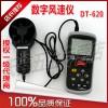 CEM华盛昌DT-620风速计+红外测温仪DT620