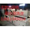 天津注塑机回收,天津西青区注塑机回收(机床设备回收)