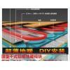 北京昌平巩华家园地暖安装巩华家园团购价格范围 北京市专业的薄型干式地暖供应
