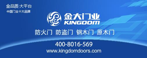 金大门业,中国门业十大品牌,防盗门,防火门,装甲门,安全门