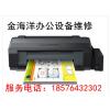 八卦岭打印机维修/八卦岭打印机加墨/八卦岭打印机加粉