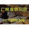广州市南沙区榄核废铝回收公司