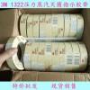 广东独家代理美国3M压力蒸汽灭菌指示胶带型号1322原装