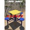室外户外休闲娱乐室外健身器材棋牌桌