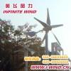 风光互补发电系统_风光互补视频监控_广州英飞风力发电机
