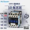 鹏汉交流接触器 CJX2-1210