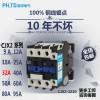 鹏汉电气交流接触器32A安 CJX2-3210