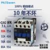 鹏汉电气交流接触器CJX2-1810