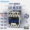 鹏汉电气交流接触器9a CJX2-0910