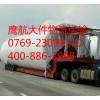 2016年东莞大件货运公司品牌|鹰航服务周到