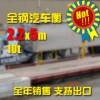 数字汽车衡2.2X5m-10t/电子秤/地磅/平台秤/汽车磅