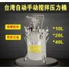台湾自动压力桶自动手动搅拌压力桶喷涂配套气动喷涂设备