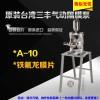 湾三丰气动隔膜泵DP-A-10泵浦油漆涂料传输泵喷涂泵