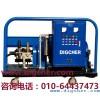 德高洁 DP 1100/17EM 电动超高压清洗机