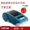 山东电力设备通信标签打印机PT-60BC供应商家代理
