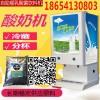 全自动自助餐酸奶机商用10KG乳酸菌饮料机