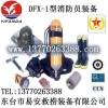 业安DFX-I型呼吸器防火隔6件套消防员装备
