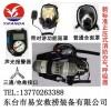 业安RHZK系列GA124-2013新标准声光报警消防呼吸器