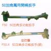 F50 F50X多功能开桶盖扳手/50加仑万能防爆开盖扳手