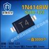 1N4148W T4贴片肖特基SOD123二极管 蓝盾世纪