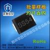 SS54贴片二极管SMC/DO214AB SR540蓝盾世纪