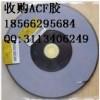 南京回收COGACF胶/收购ACF胶