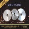 利发金刚石平行树脂砂轮 磨钨钢树脂金刚石砂轮片