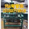 76A压弯机报价 76A折管机专业厂家 鑫宏牌 现货供应