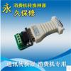 无源RS232-485转换器.