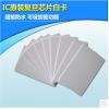 IC卡 复旦IC白卡 ic 消费卡