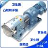卫生级凸轮式双转子泵