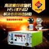 高速堆焊修复机HS-BDS02 补焊机厂家