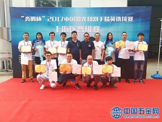 2017中国激光切割手精英选拔赛复赛(华东区)成功落幕