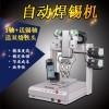 鸿奕设备全自动焊锡机 HYHX-331