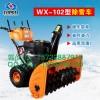 五星多功能除雪机特点 汽油发动机防冻手加电启动扬雪口可调节