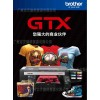 brother GTX 服装打印机 数码直喷机