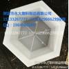 六角护坡模具|六角塑料模具