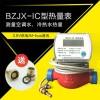 联网热量表dn20dn25热水冷水热计量表热能表上海佰质仪器