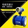 防腐智能电磁流量计管道式污水上海佰质仪器仪表有限公司