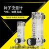 氮气氩气转子流量计气体液体不锈钢浮子有机玻璃材质上海佰质