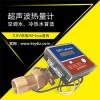 超声波热计量表中央空调供暖热量表上海佰质仪器仪表有限公司