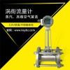 蒸汽涡街流量计压缩空气 管道式304不锈钢材质上海佰质仪器