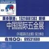 2019上海科隆五金展_中国国际五金展