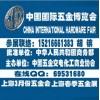 2019年上海春季五金展_中国国际五金博览会