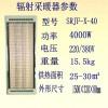 九源曲波型陶瓷辐射电热幕 SRJF-X-40