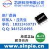高效率24V转5V/1A低成本车充芯片,8310