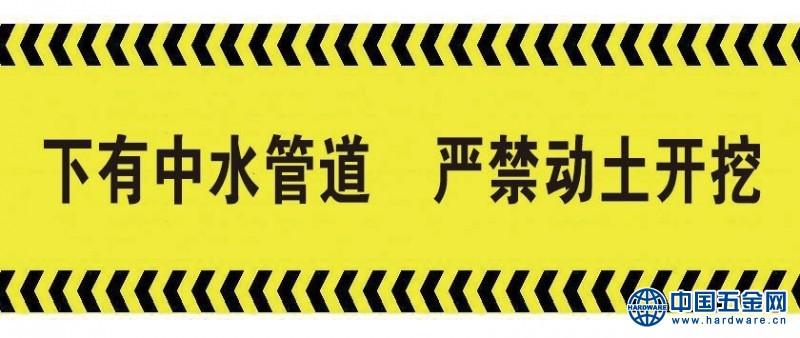 自来水管道警示带
