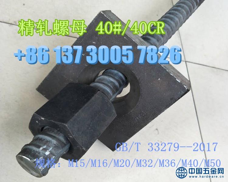 精轧螺母连接器2